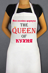 Фартук *The Queen of Кухня*