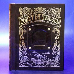 Альбом-книга Совет да Любовь (коричневая кожа)